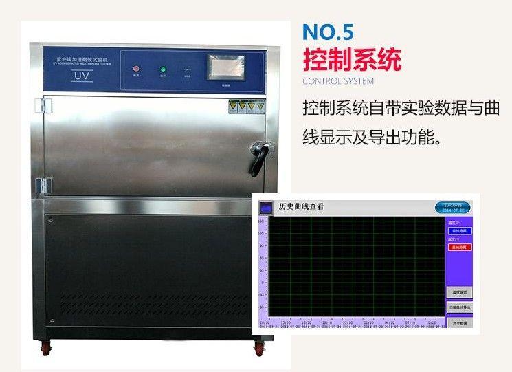 紫外灯加速老化试验箱